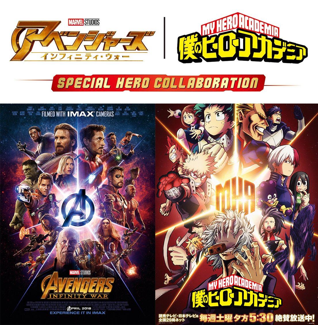 bnha_marvel_season 3 crossover.jpg
